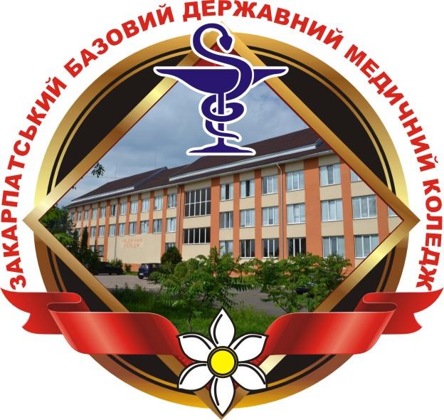 Закарпатський базовий державний медичний коледж